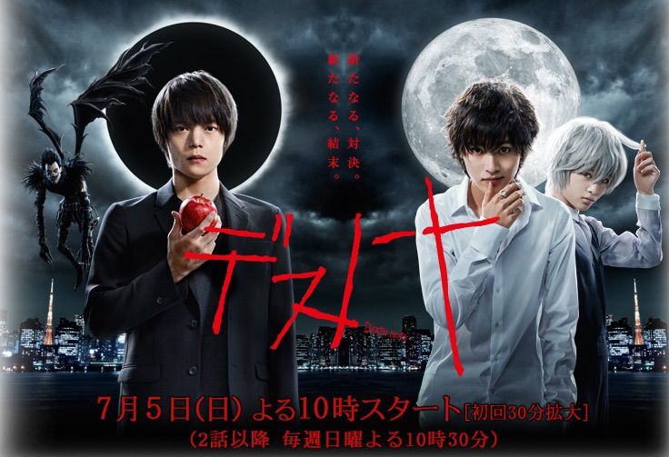 Death_Note_(Japanese_Drama)-p1