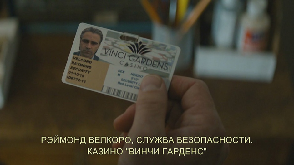True Detective.S02E05.HDTV1080p.Rus.Eng.Amedia[(004903)18-59-12]