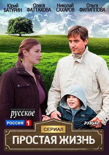 постер-prostaya-zhizn