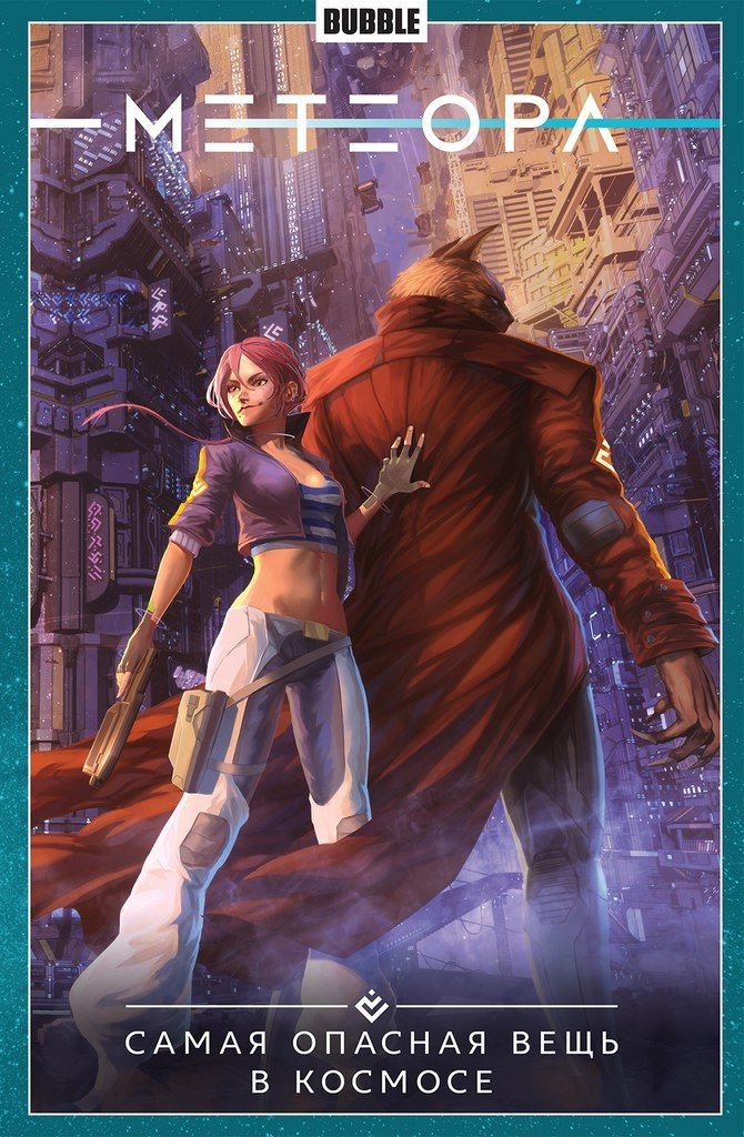 Meteora_book1_cover