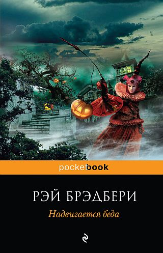 Nadvigaetsya_beda