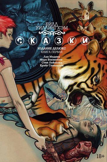 Обложка русского издания Fables